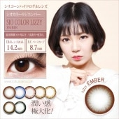 [Silicone Hydrogel Lens]SIO COLOR LIZZY EMBER