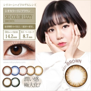[Silicone Hydrogel Lens]SIO COLOR LIZZY BROWN