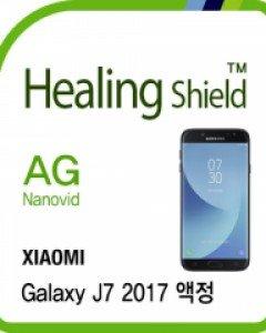 healing shield ACC & ETC 641483