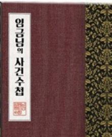 peysia DVD & MUSIC BOOK 160451